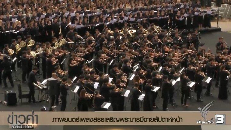 ข่าวค่ำ มิติใหม่ทั่วไทย - ประเด็นข่าว (26 ต.ค. 59)