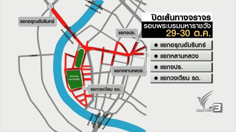 ข่าวค่ำ มิติใหม่ทั่วไทย - ประเด็นข่าว (27 ต.ค. 59)