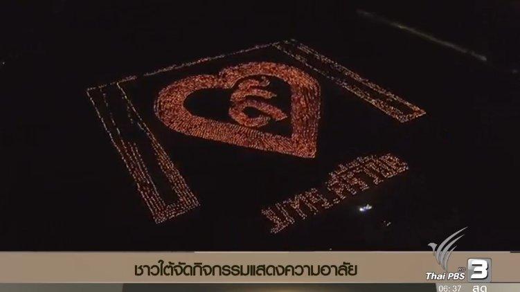 วันใหม่  ไทยพีบีเอส - ประเด็นข่าว (26 ต.ค. 59)