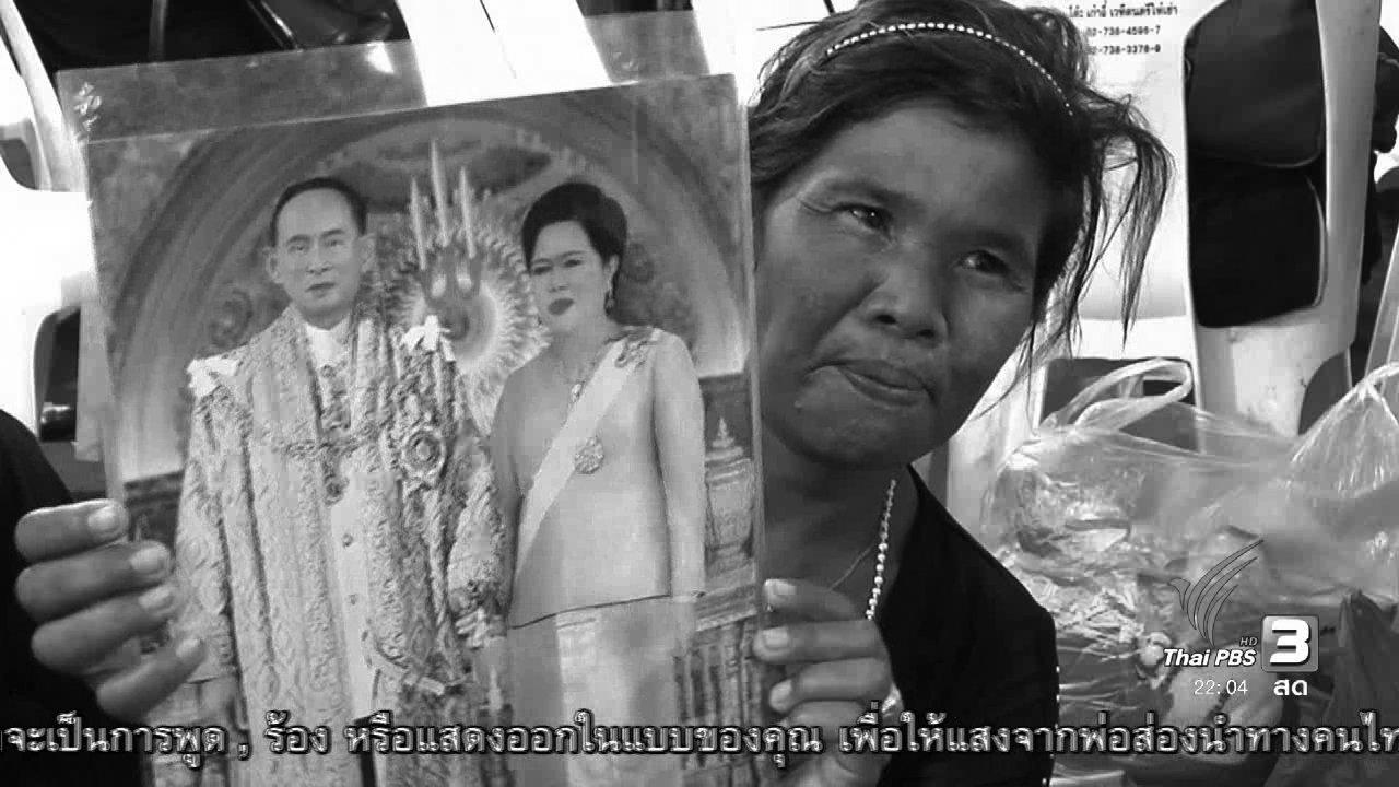 แสงจากพ่อ - ที่นี่ Thai PBS (26 ต.ค.59)