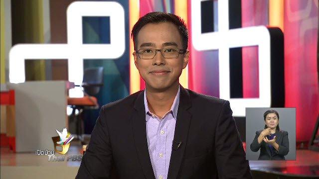 เปิดบ้าน Thai PBS - ข้อร้องเรียนจากประชาชน ปี 2558