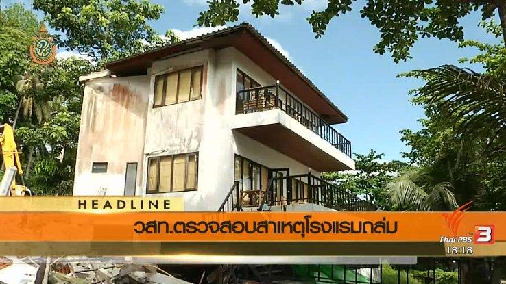 ข่าวค่ำ มิติใหม่ทั่วไทย - ประเด็นข่าว (6 มิ.ย. 59)