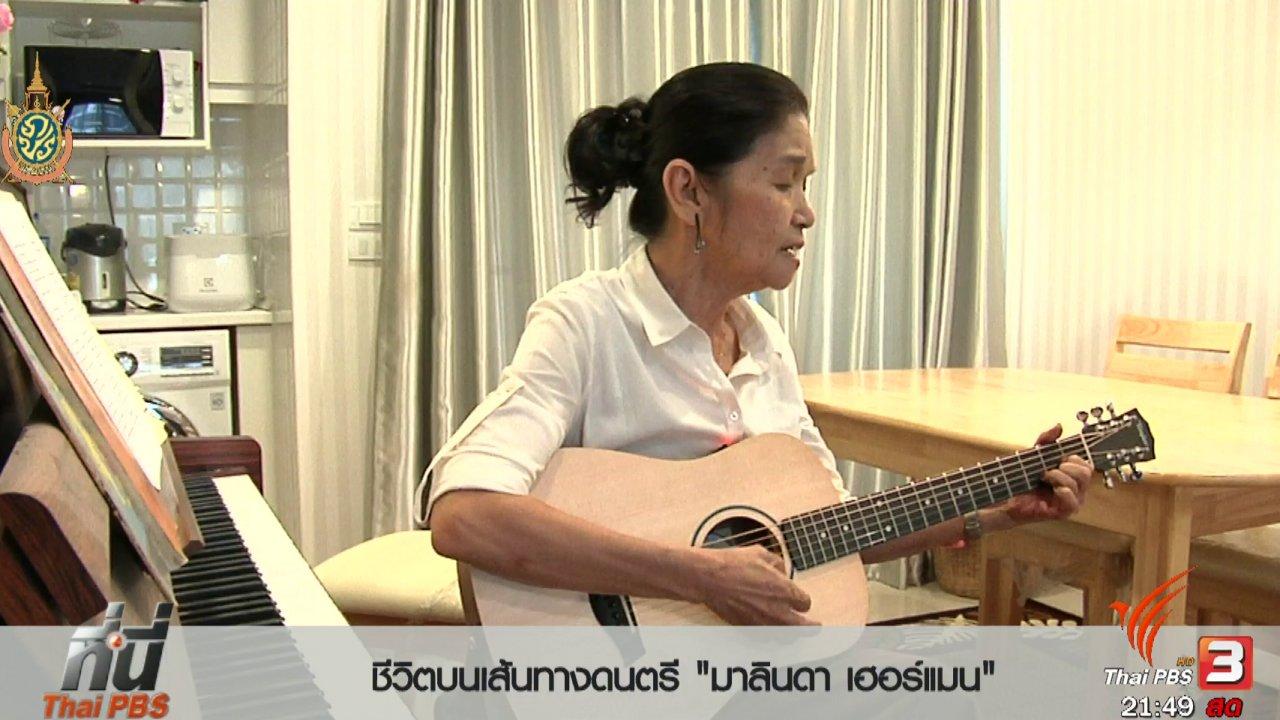 ที่นี่ Thai PBS - ประเด็นข่าว (7 มิ.ย. 59)