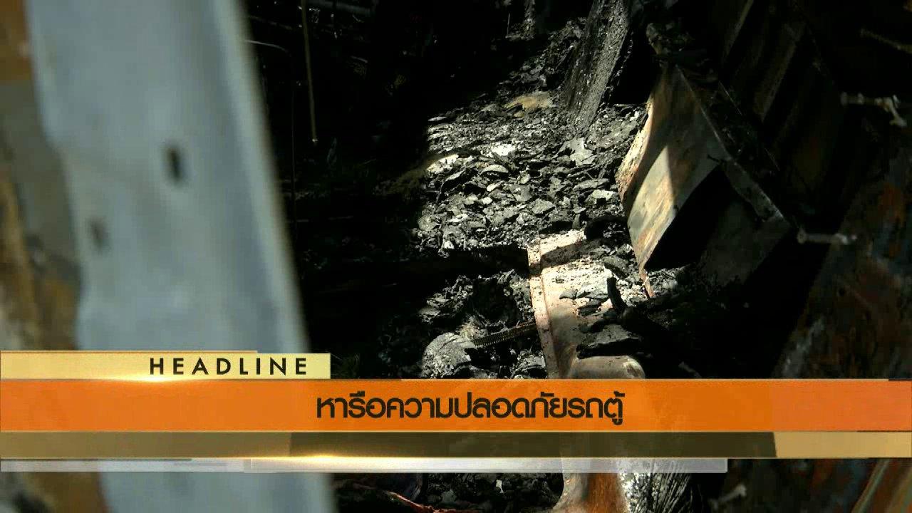 ข่าวค่ำ มิติใหม่ทั่วไทย - ประเด็นข่าว (11 มิ.ย. 59)