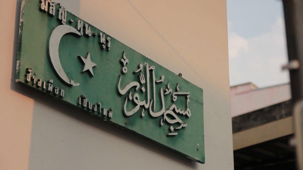ทางนำชีวิต - มุสลิมล้านนา