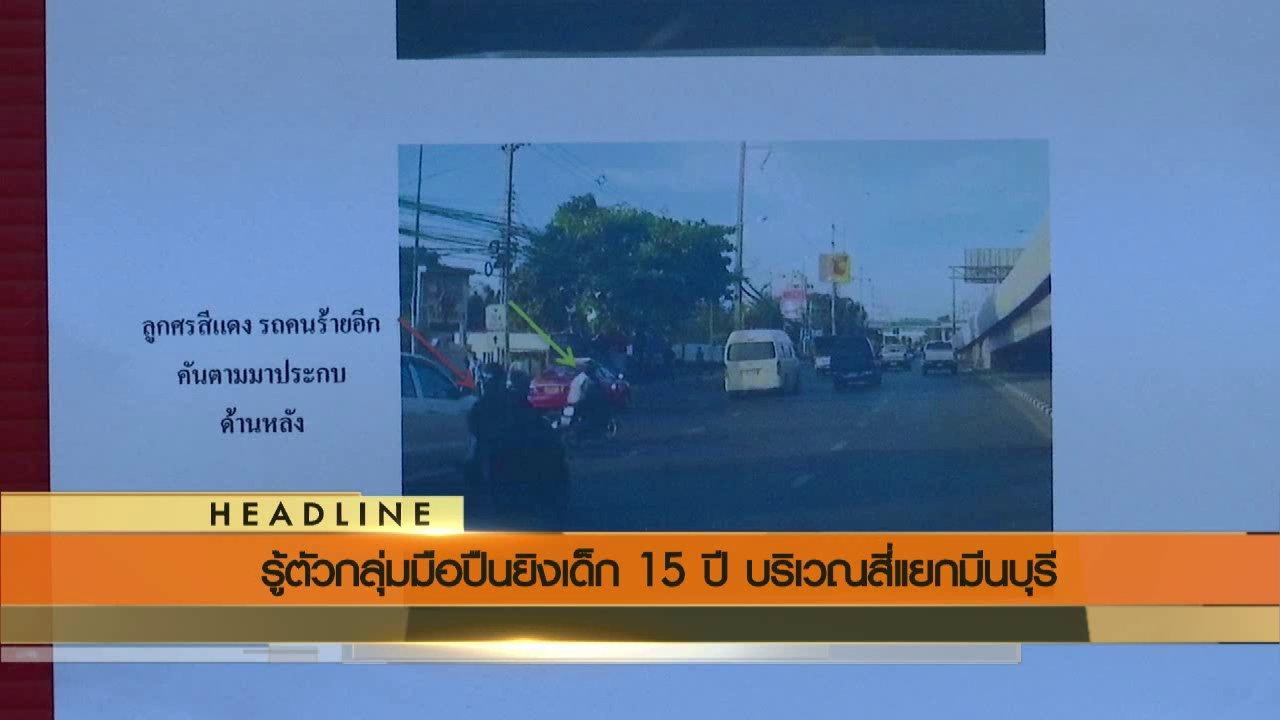 ข่าวค่ำ มิติใหม่ทั่วไทย - ประเด็นข่าว (10 มิ.ย. 59)