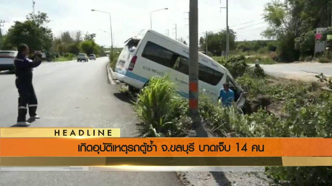 ข่าวค่ำ มิติใหม่ทั่วไทย - ประเด็นข่าว (12 มิ.ย. 59)