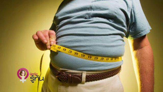 ผู้หญิงรู้ทัน - ภาวะอ้วนลงพุง