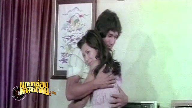 แกะกล่องหนังไทย - ป่ากามเทพ