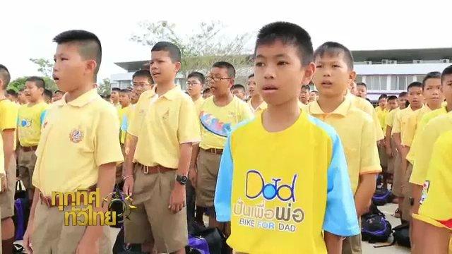 ทุกทิศทั่วไทย - ประเด็นข่าว (13 มิ.ย. 59)