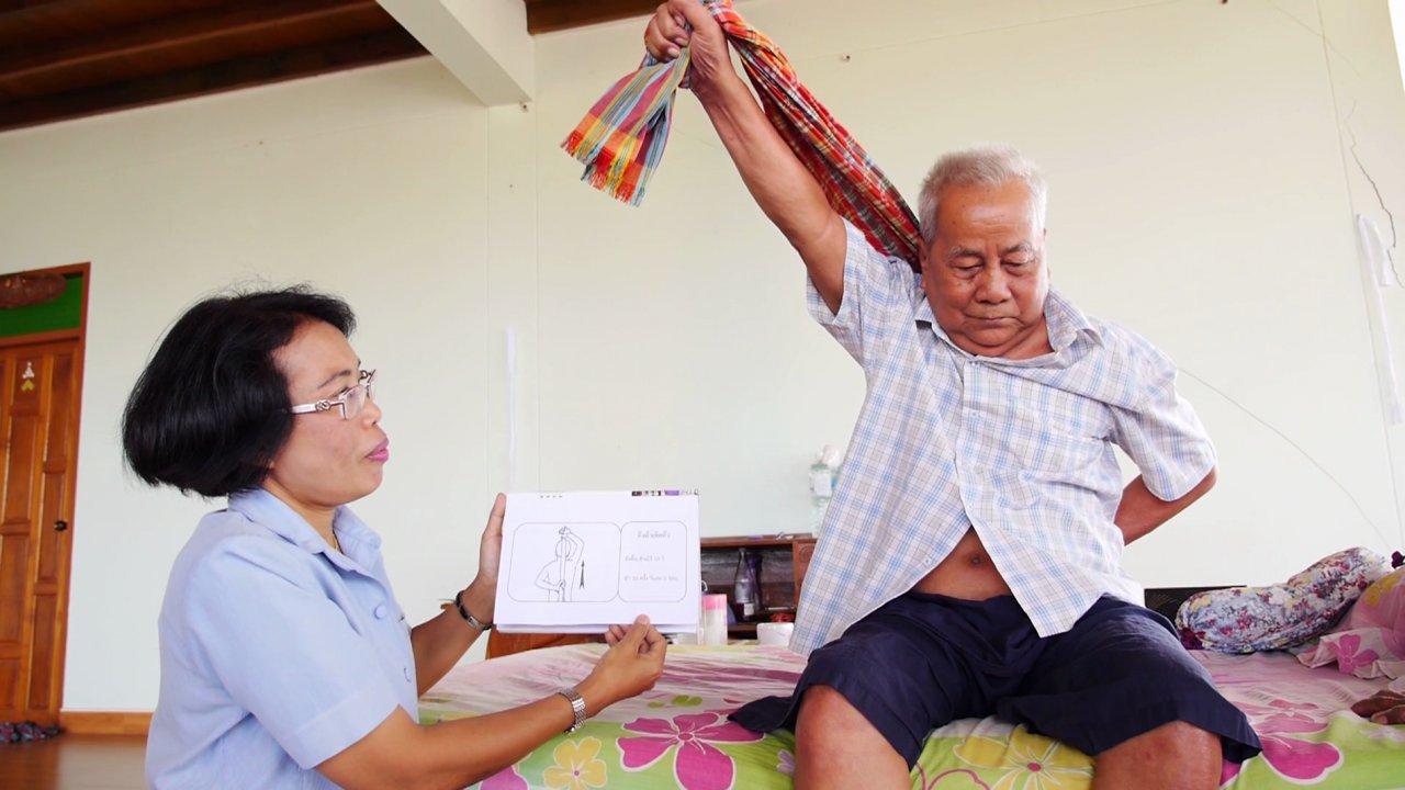 หมอข้างบ้าน - การดูแลผู้สูงอายุและผู้มีภาวะพึ่งพิงระยะยาว