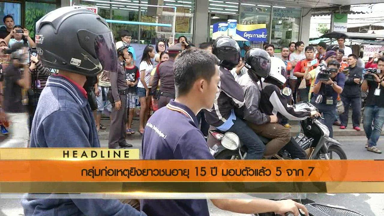 ข่าวค่ำ มิติใหม่ทั่วไทย - ประเด็นข่าว (13 มิ.ย. 59)