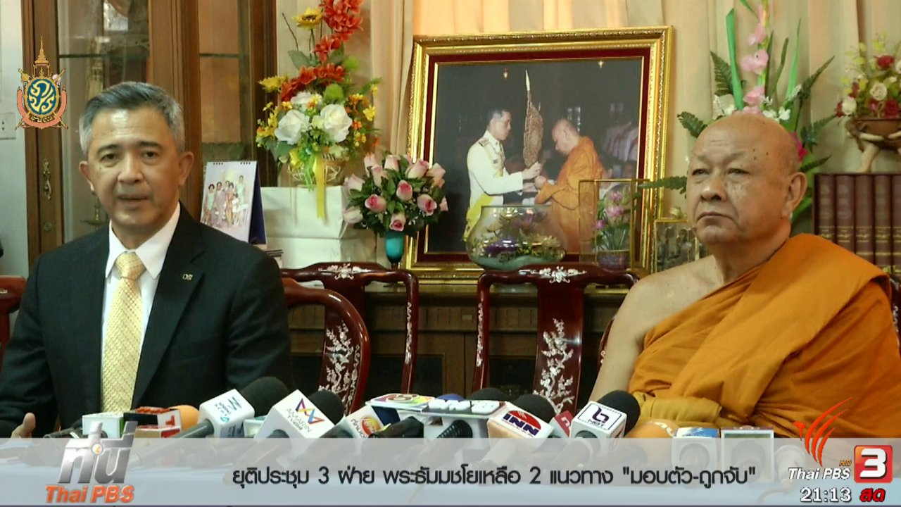 ที่นี่ Thai PBS - ประเด็นข่าว (14 มิ.ย. 59)