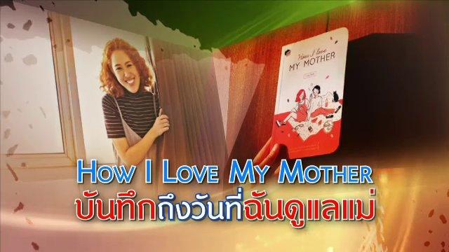 ศิลป์สโมสร - How I Love My Mother บันทึกถึงวันที่ฉันดูแลแม่