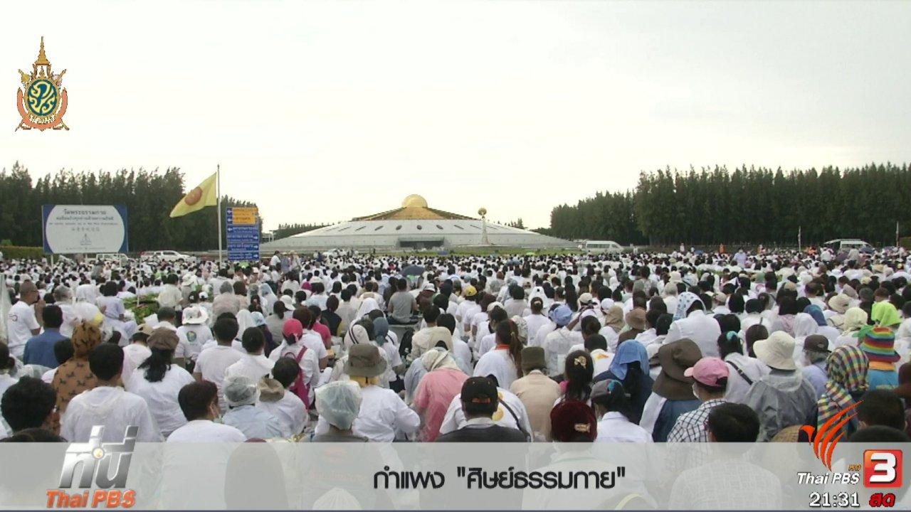 ที่นี่ Thai PBS - ประเด็นข่าว (16 มิ.ย. 59)