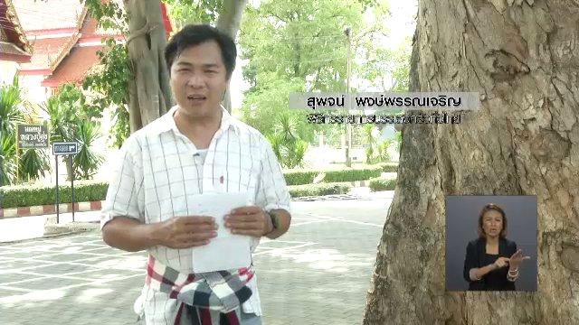 เปิดบ้าน Thai PBS - พื้นที่สื่อสาธารณะ