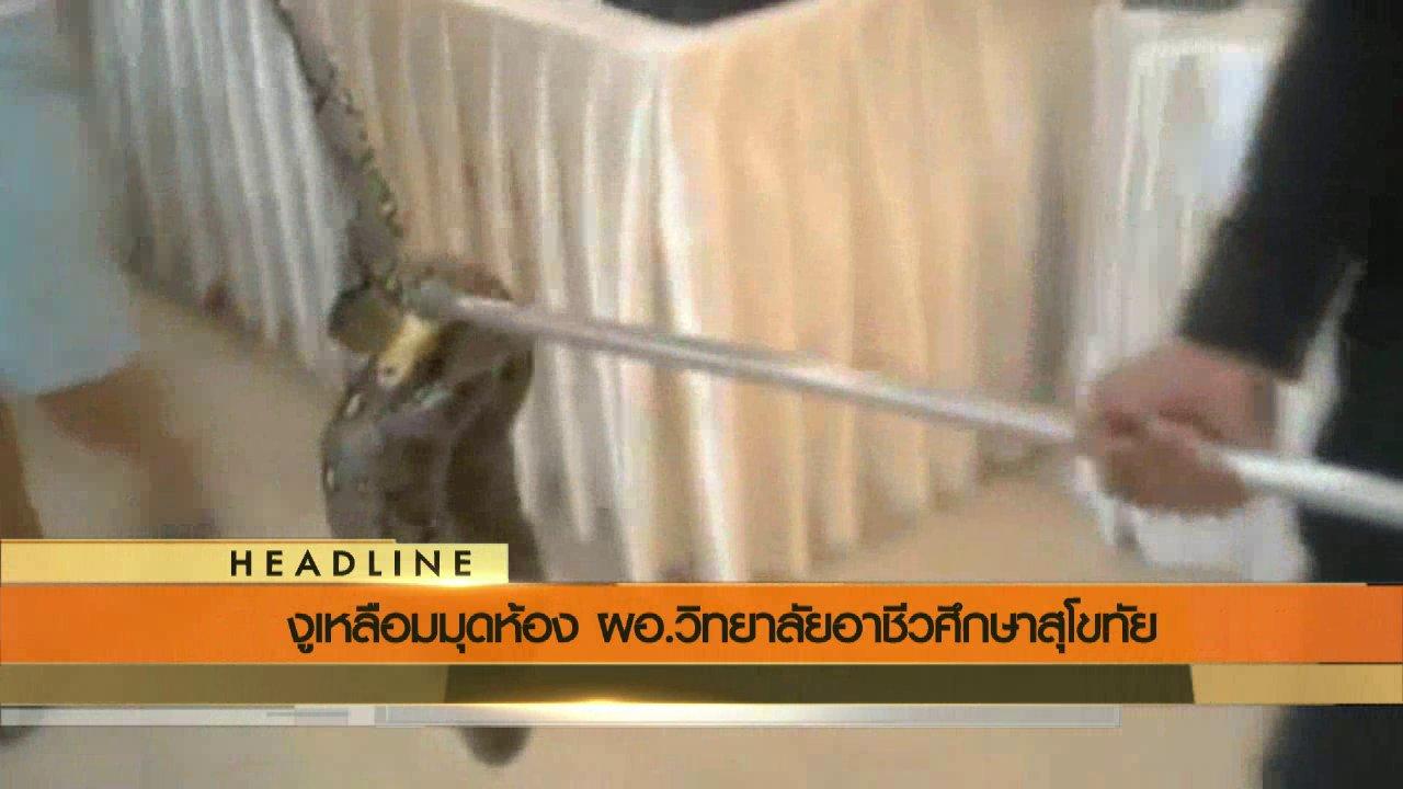 ข่าวค่ำ มิติใหม่ทั่วไทย - ประเด็นข่าว (17 มิ.ย. 59)
