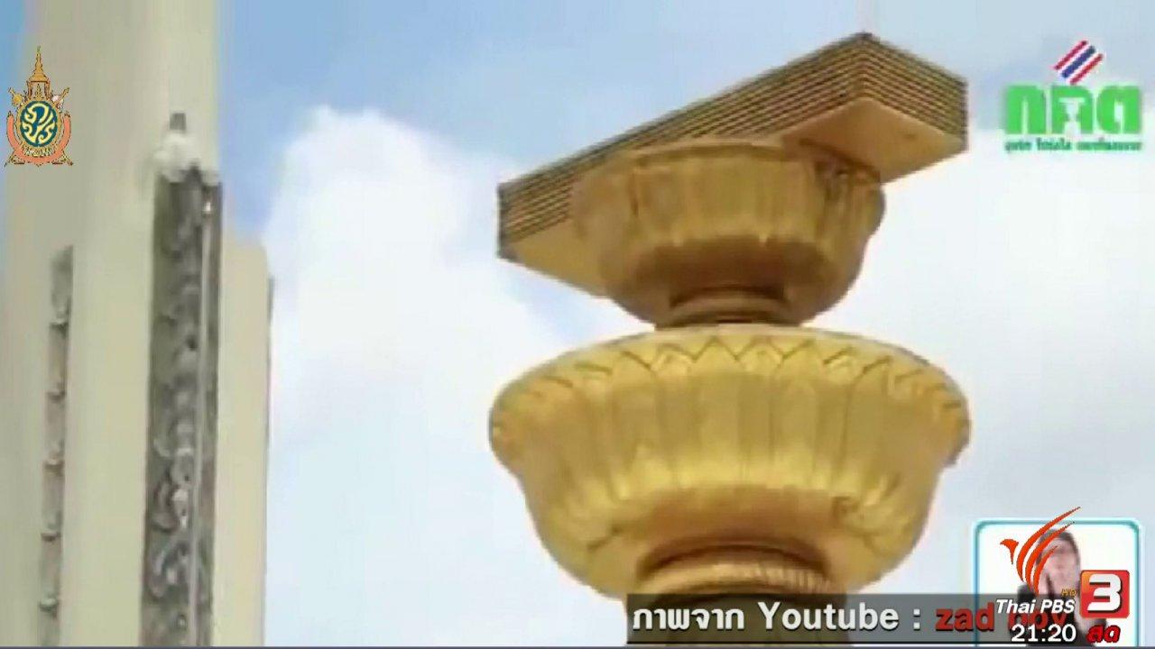 ที่นี่ Thai PBS - ประเด็นข่าว (15 มิ.ย. 59)