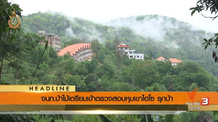 ข่าวค่ำ มิติใหม่ทั่วไทย - ประเด็นข่าว (15 มิ.ย. 59)