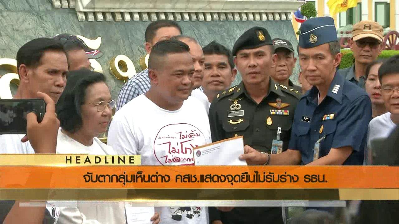 ข่าวค่ำ มิติใหม่ทั่วไทย - ประเด็นข่าว (18 มิ.ย. 59)