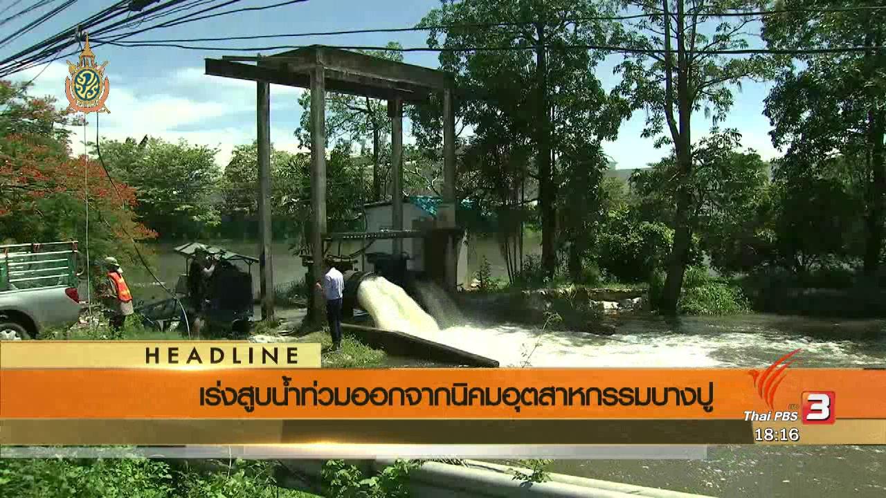 ข่าวค่ำ มิติใหม่ทั่วไทย - ประเด็นข่าว (22 มิ.ย. 59)