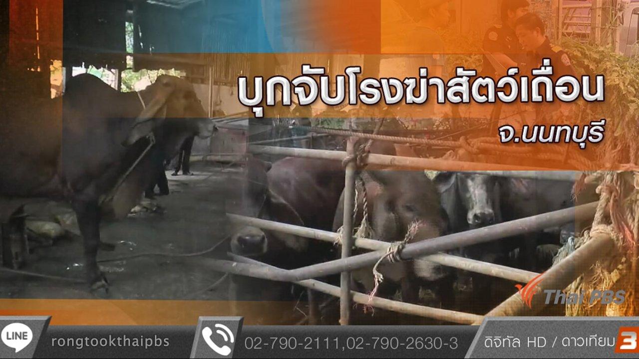 ร้องทุก(ข์) ลงป้ายนี้ - บุกจับโรงฆ่าสัตว์เถื่อน จ.นนทบุรี