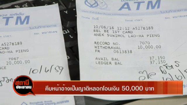 สถานีประชาชน - คืบหน้าอ้างเป็นญาติหลอกโอนเงิน  50,000 บาท