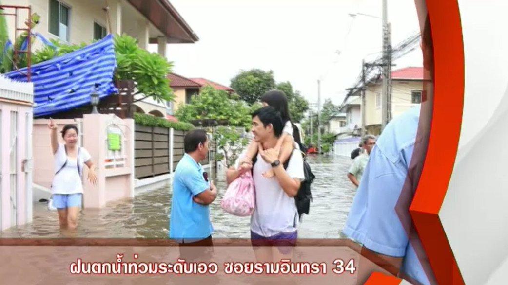 สถานีประชาชน - ฝนตกน้ำท่วมระดับเอว ซอยรามอินทรา 34