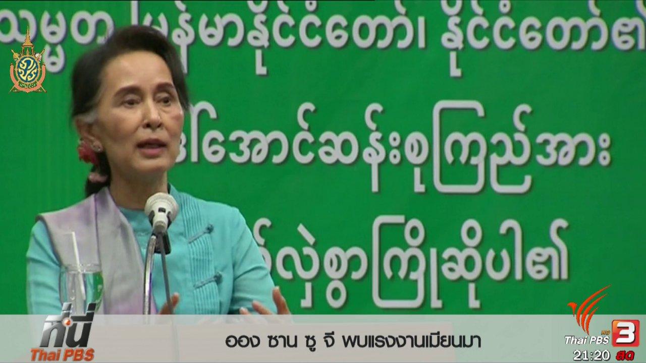 ที่นี่ Thai PBS - ประเด็นข่าว (23 มิ.ย. 59)