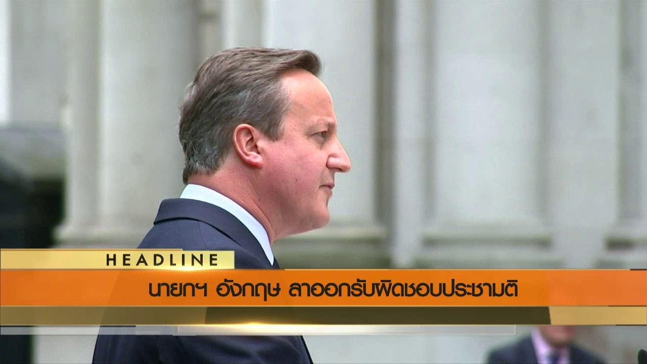 ข่าวค่ำ มิติใหม่ทั่วไทย - ประเด็นข่าว (24 มิ.ย. 59)