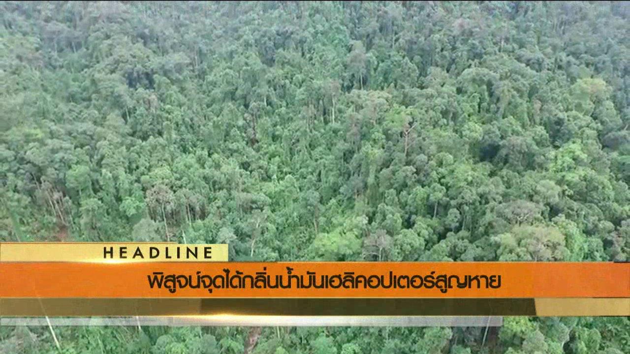 ข่าวค่ำ มิติใหม่ทั่วไทย - ประเด็นข่าว (27 มิ.ย. 59)