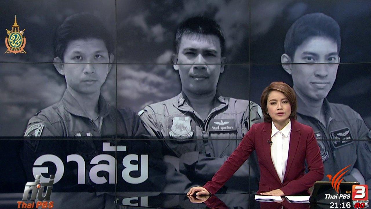 ที่นี่ Thai PBS - ประเด็นข่าว (28 มิ.ย. 59)
