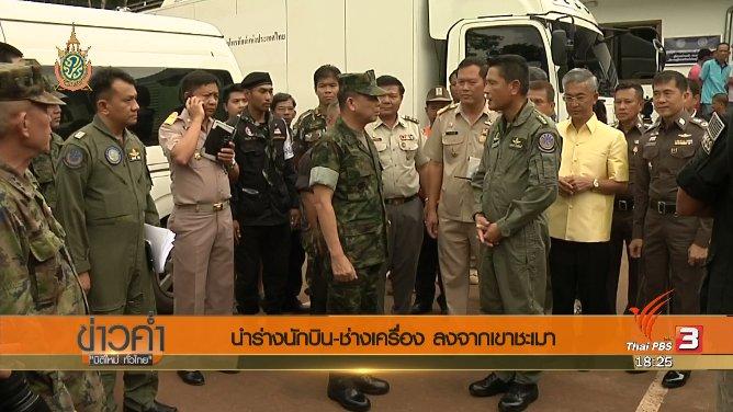 ข่าวค่ำ มิติใหม่ทั่วไทย - ประเด็นข่าว (28 มิ.ย. 59)