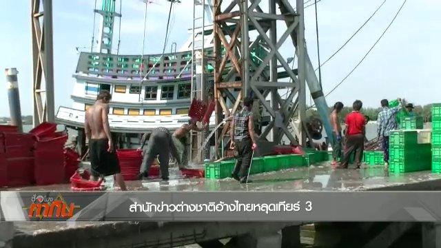 ชั่วโมงทำกิน - ต่างชาติรายงานไทยถูกปรับพ้นเทียร์ 3 ค้ามนุษย์