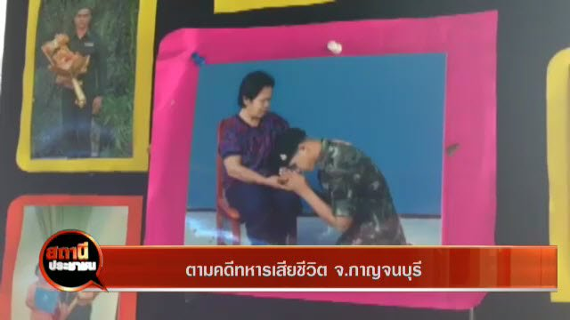 สถานีประชาชน - ตามคดีทหารเสียชีวิต จ.กาญจนบุรี