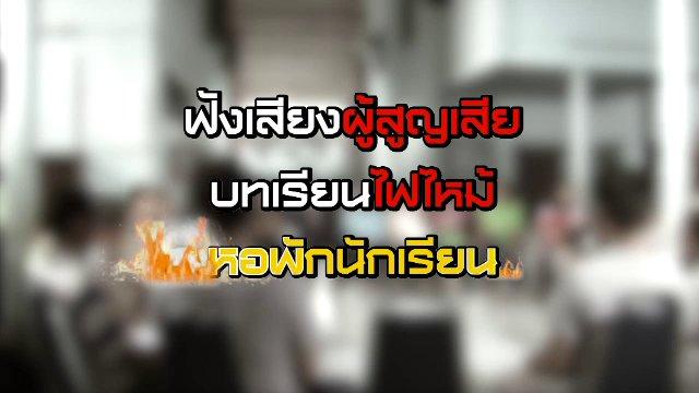 เวทีสาธารณะ - ฟังเสียงผู้สูญเสีย บทเรียนไฟไหม้หอพัก