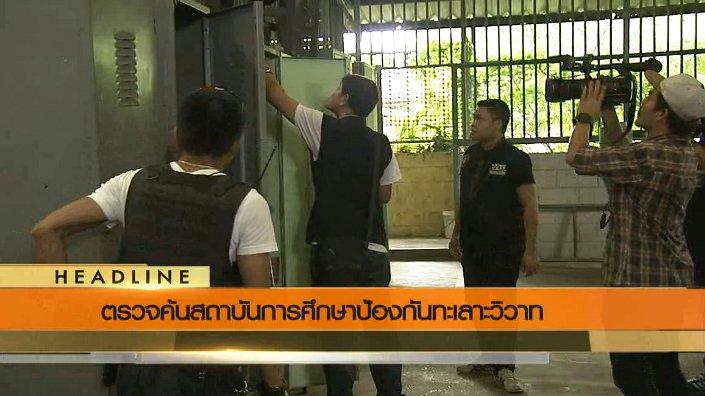 ข่าวค่ำ มิติใหม่ทั่วไทย - ประเด็นข่าว (30 มิ.ย. 59)