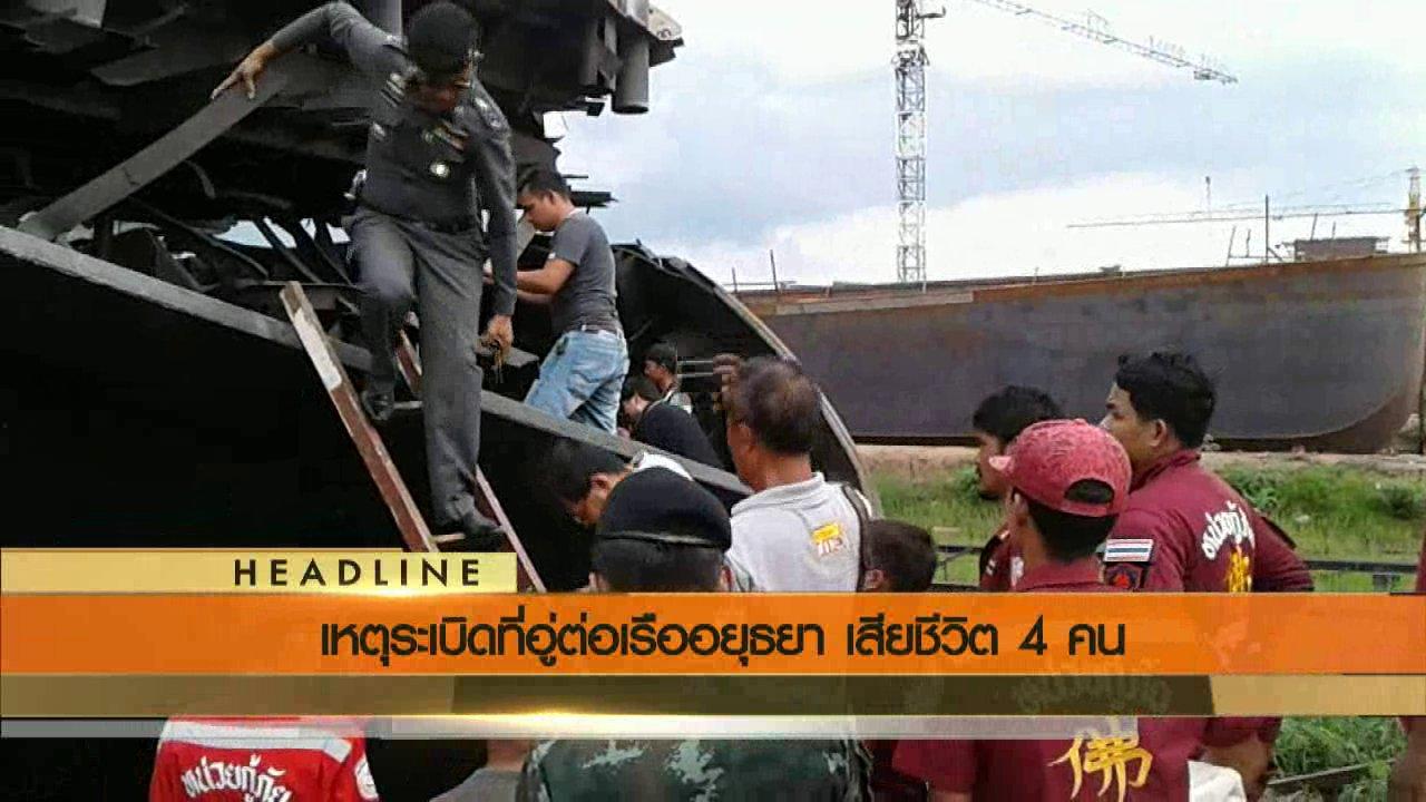 ข่าวค่ำ มิติใหม่ทั่วไทย - ประเด็นข่าว (1 ก.ค. 59)