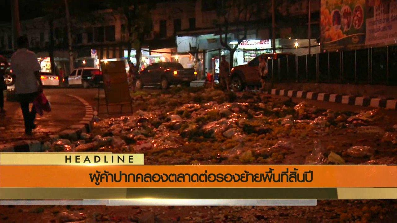 ข่าวค่ำ มิติใหม่ทั่วไทย - ประเด็นข่าว (3 ก.ค. 59)