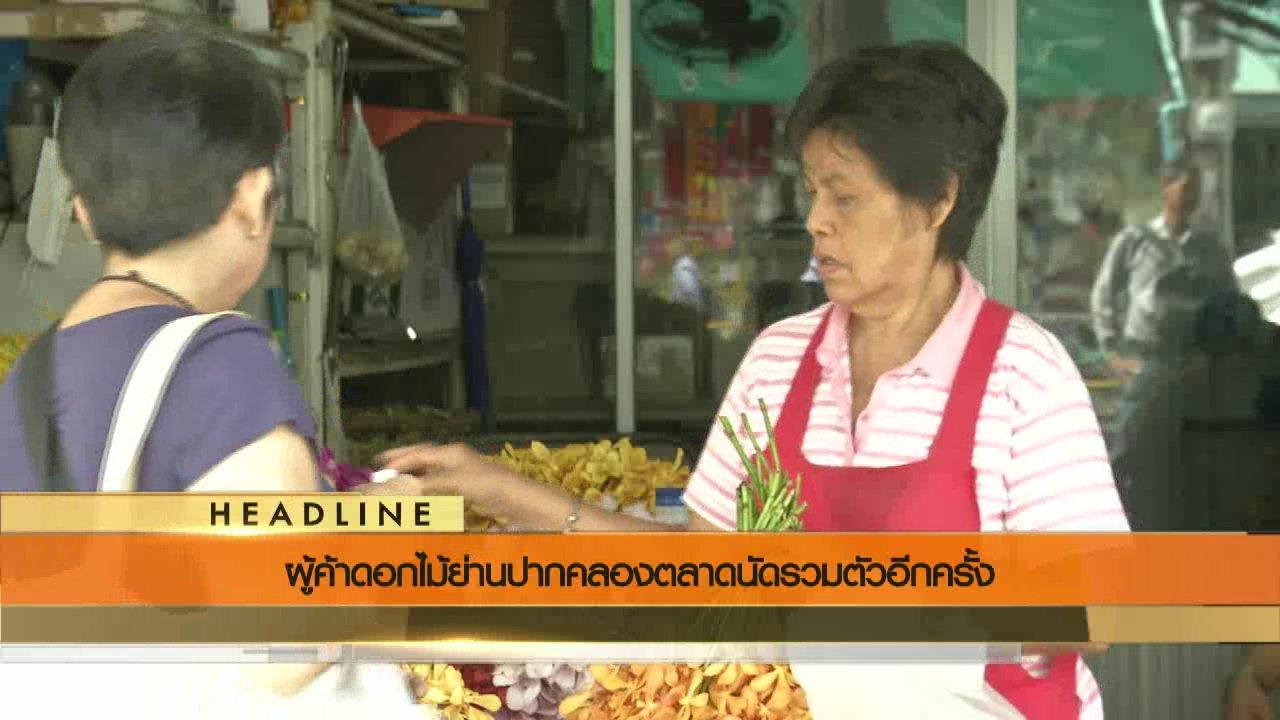 ข่าวค่ำ มิติใหม่ทั่วไทย - ประเด็นข่าว (2 ก.ค. 59)