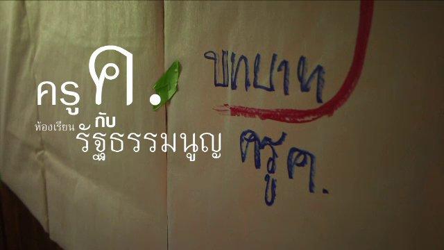 เสียงประชาชน เปลี่ยนประเทศไทย - ครู ค. กับ ห้องเรียนรัฐธรรมนูญ
