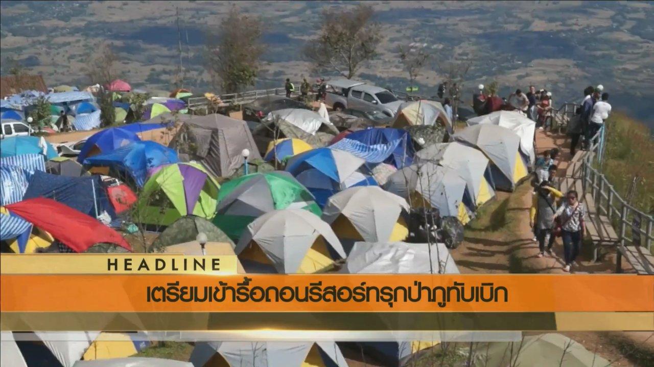 ข่าวค่ำ มิติใหม่ทั่วไทย - ประเด็นข่าว (6 ก.ค. 59)