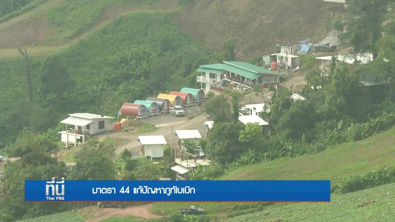 ที่นี่ Thai PBS - ประเด็นข่าว (6 ก.ค. 59)