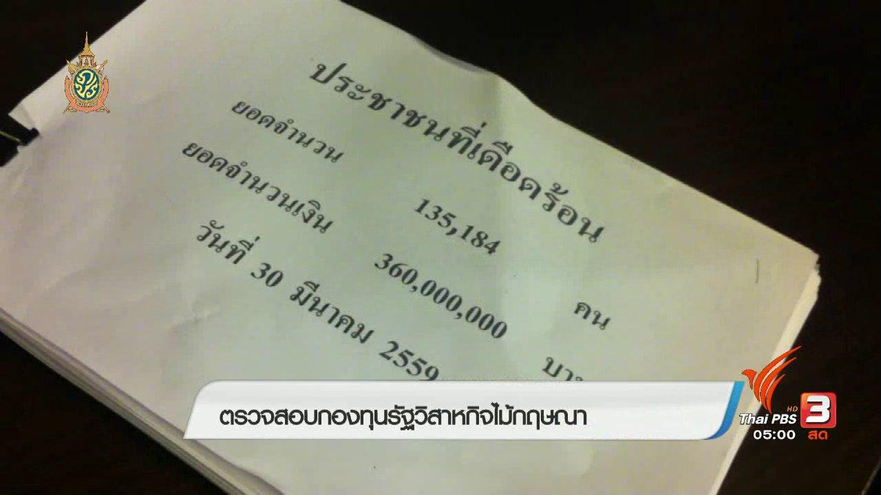 วันใหม่  ไทยพีบีเอส - ประเด็นข่าว (5 ก.ค. 59)