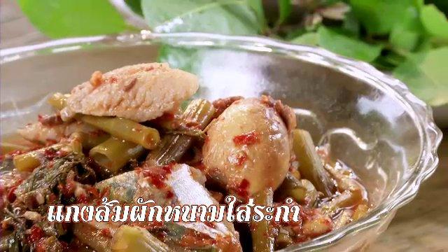 บรรเลงครัวทั่วไทย - จ.ชลบุรี