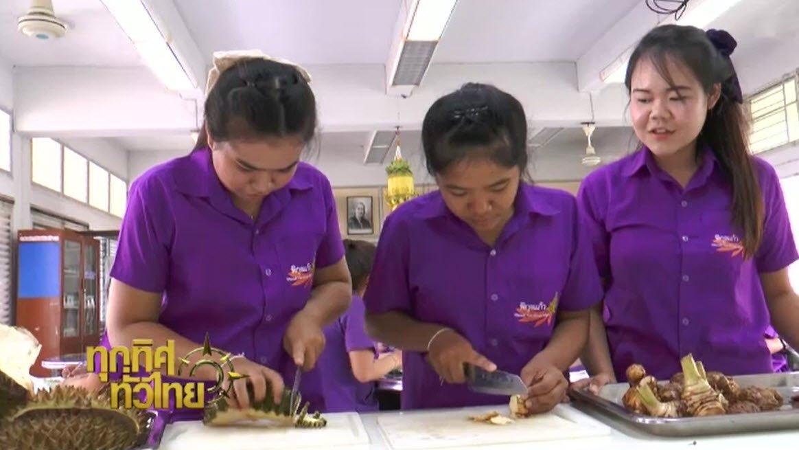ทุกทิศทั่วไทย - ประเด็นข่าว (7 ก.ค. 59)