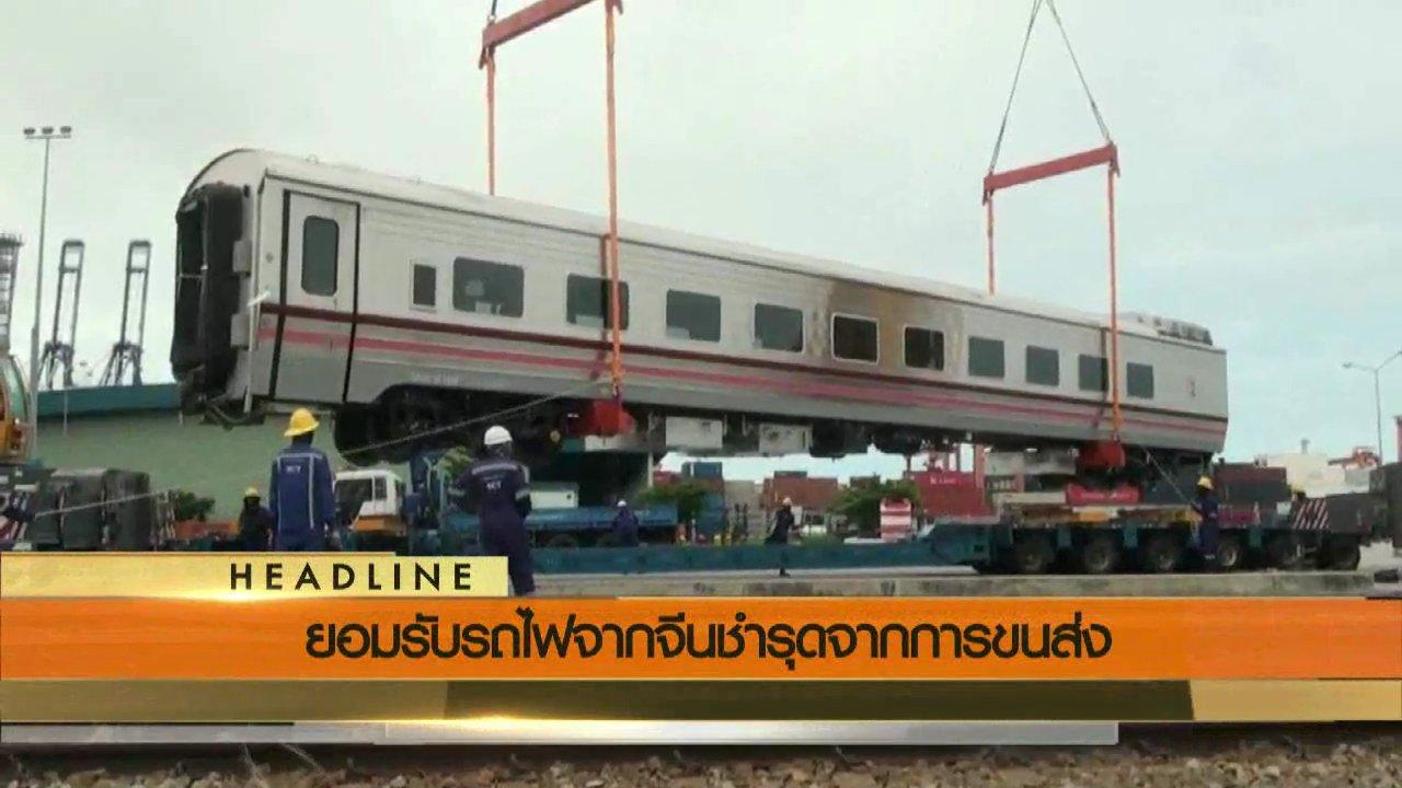 ข่าวค่ำ มิติใหม่ทั่วไทย - ประเด็นข่าว (7 ก.ค. 59)
