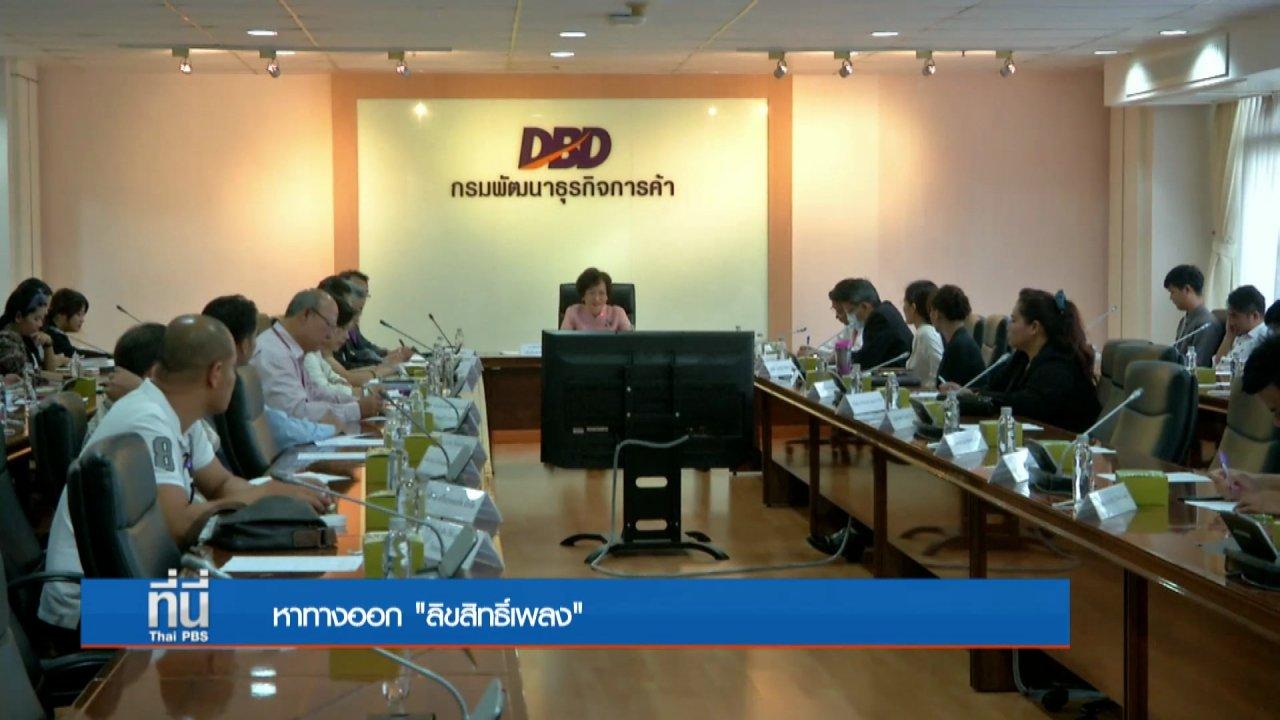 ที่นี่ Thai PBS - ประเด็นข่าว (8 ก.ค. 59)