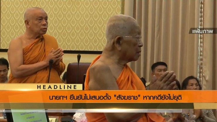 ข่าวค่ำ มิติใหม่ทั่วไทย - ประเด็นข่าว (11 ก.ค. 59)