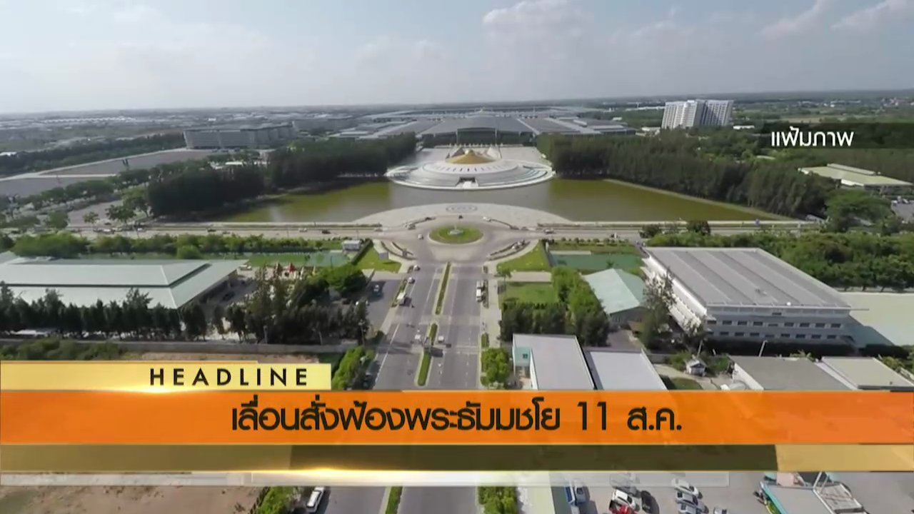 ข่าวค่ำ มิติใหม่ทั่วไทย - ประเด็นข่าว (12 ก.ค. 59)